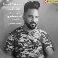 دانلود اهنگ جزیرتی جدید احمد بهادری