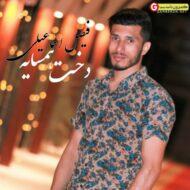 فیصل اسماعیلی دخت همسایه