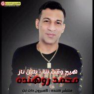 آهنگ جدید محمد روهنده هیچ وقت نتا و بلبل ناز