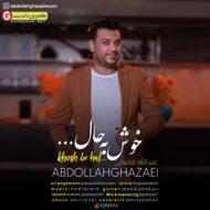 عبدالله قضایی آهنگ جدید خوش به حال