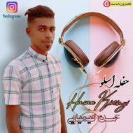آهنگ جدید حسن کیمیایی بصورت حفله