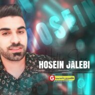 حسین جالبی اهنگ جدید بصورت حفله اسلو