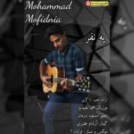 محمد مفیدنیا آهنگ یه نفر