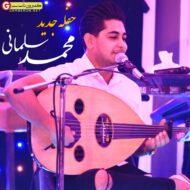 آهنگ جدید محمد سلمانی بصورت حفله