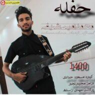 محمد امین شریفی حفله جدید